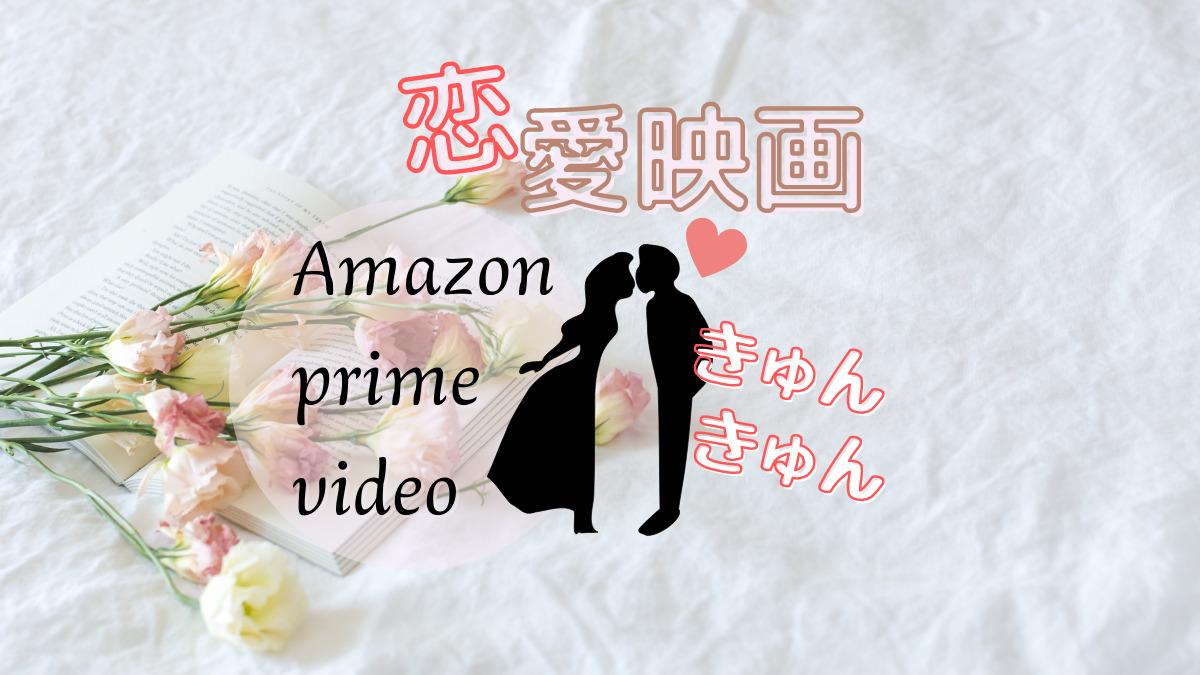 プライムビデオでキュンキュン!まだ見てない?泣ける恋愛映画10選