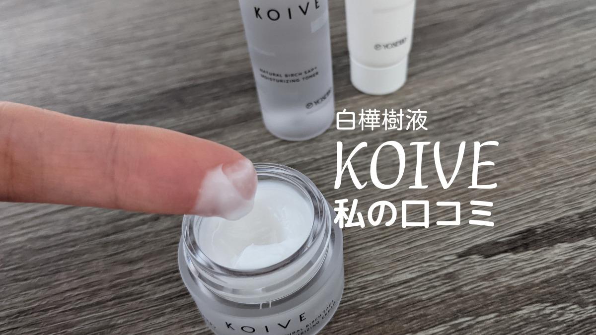 KOIVE化粧品の私の口コミ|美容成分99%化粧水などのトライアルセット