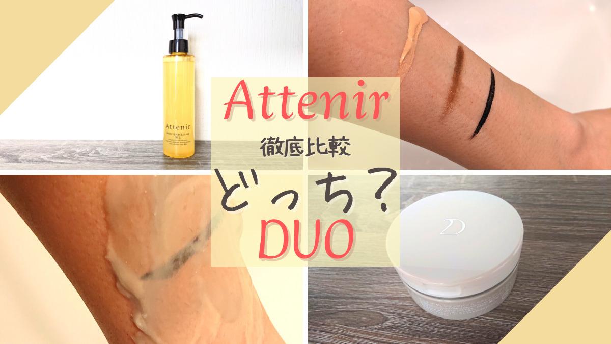 アテニア&DUOを体験者が徹底比較!クレンジング力や美容ケアどっちがおすすめ?