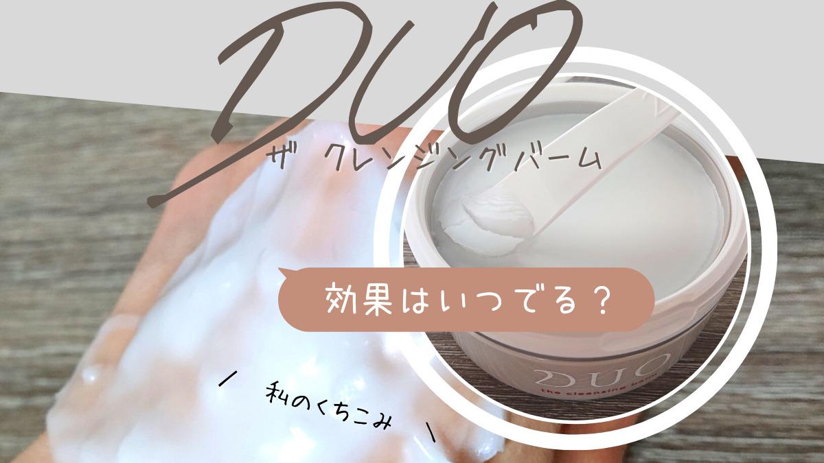『DUO効果が出るまでどのくらい?』私の口コミ!使用感を詳しく解説
