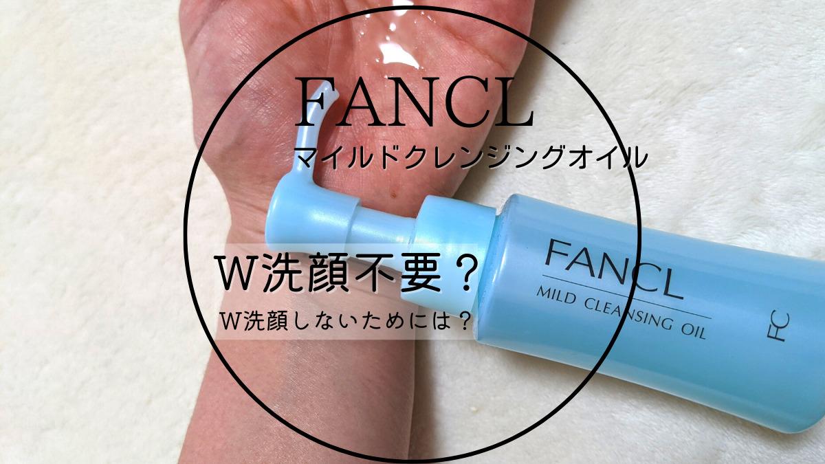 FANCLマイルドクレンジングオイルはダブル洗顔必要?ダブル洗顔しない簡単な方法