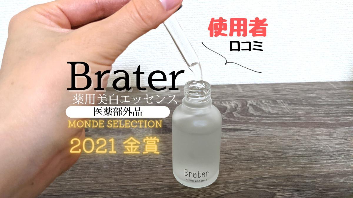 ブレイター薬用美白エッセンス私の口コミ!美白成分&保湿成分が豊富